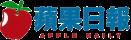 apple daily logo